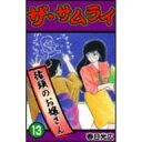 數位內容 - ザ・サムライ (13) 春日 光広 /出版社:コアミックス
