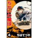 ちかいの魔球 (4) 原作:福本 和也 漫画:ちば てつや /出版社:ちばてつやプロダクション