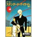 パーム (5) スタンダード・デイタイム SIDE-1 獸木野生 /出版社:新書館