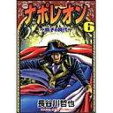 ナポレオン —獅子の時代— (6) 長谷川哲也 /出版社:少年画報社
