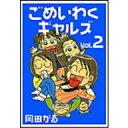 ごめいわくギャルズ Vol.2 岡田がる /出版社:オフィス安井