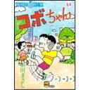 コボちゃん (14) 植田 まさし /出版社:蒼鷹社