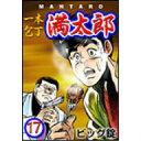 一本包丁満太郎 (17) 牛丼勝負 ビッグ 錠 /出版社:リュウプロ