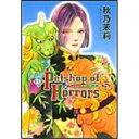 新 Petshop of Horrors (5) 秋乃 茉莉 /出版社:朝日新聞社