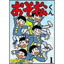 おそ松くん (1) 赤塚不二夫 /出版社:フジオ・プロダクション