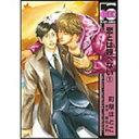 恋とは呼べない (1) 町屋はとこ 原作:榎田尤利 /出版社:リブレ出版