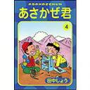 あさかぜ君 (4) 田中しょう /出版社:オフィス安井