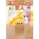 數位內容 - ユニコーンの恋人 (4)