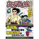 漫畫 - まぼろし城〔完全版〕【中】(2)