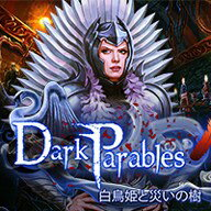 Dark Parables:白鳥姫と災の樹 / 販売元:株式会社ブンティ ジャパン