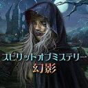 スピリット オブ ミステリー:幻影 / 販売元:株式会社ブンティ ジャパン
