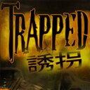 TRAPPED:誘拐 / 販売元:株式会社ブンティ ジャパン