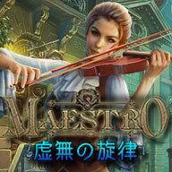 マエストロ:虚無の旋律 / 販売元:株式会社ブンティ ジャパン