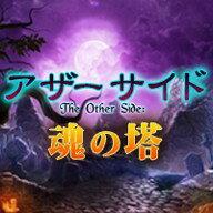 アザーサイド:魂の塔 / 販売元:株式会社ブンティ ジャパン