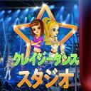 【11%OFFクーポン対象】 クレイジー・ダンス・スタジオ / 販売元:株式会社ブンティ ジャパン