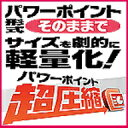 【価格改定】パワーポイント超圧縮 / 販売元:株式会社マグノリア