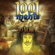 千一夜物語:シンドバッドの冒険 / 販売元:株式会社ブンティ ジャパン
