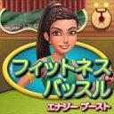 フィットネス・バッスル:エナジー ブースト / 販売元:株式会社ブンティ ジャパン