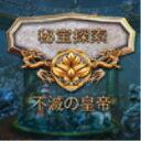 秘宝探索:不滅の皇帝 / 販売元:株式会社ブンティ ジャパン
