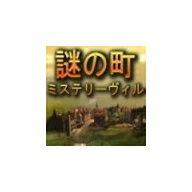 【シリアルキー】謎の町ミステリーヴィル