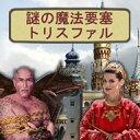 謎の要塞:トリスファル / 販売元:株式会社ブンティ ジャパン