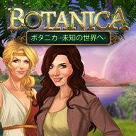 ボタニカ:未知の世界へ / 販売元:株式会社ブンティ ジャパン