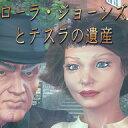 ローラ・ジョーンズとテスラの遺産 / 販売元:株式会社ブンティ ジャパン