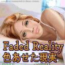 フェイデッド・リアリティ:色あせた現実 / 販売元:株式会社ブンティ ジャパン