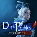 ダーク・パラブルズ:雪の女王と偽りの鏡 / 販売元:株式会社ブンティ ジャパン