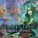 スピリット オブ ミステリー:暗黒のミノタウロス / 販売元:株式会社ブンティ ジャパン