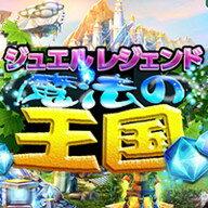 ジュエル レジェンド:魔法の王国 / 販売元:株式会社ブンティ ジャパン
