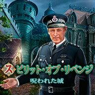 スピリット・オブ・リベンジ:呪われた城 / 販売元:株式会社ブンティ ジャパン