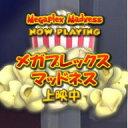 メガプレックスマッドネス-上映中 / 販売元:株式会社ブンティ ジャパン