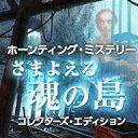 ホーンティング・ミステリー:さまよえる魂の島 コレクターズ・エディション / 販売元:株式会社ブンティ ジャパン