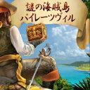 【シリアルキー】謎の海賊島パイレーツヴィル