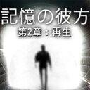 記憶の彼方 第2章:再生 / 販売元:株式会社ブンティ ジャパン