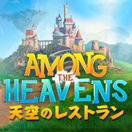 Among the Heavens 天空のレストラン / 販売元:株式会社ブンティ ジャパン