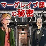 【シリアルキー】マーグレイブ邸の秘密