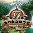 NatGeo ゲーム:失われた都市 Z / 販売元:株式会社ブンティ ジャパン