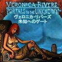 ヴェロニカ・リバーズ:未知へのゲート / 販売元:株式会社ブンティ ジャパン