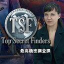 トップシークレット・ファインダーズ 最高機密調査課 / 販売元:株式会社ブンティ ジャパン