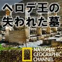 NatGeo ゲーム:ヘロデ王の失われた墓