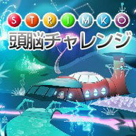 Strimko - 頭脳チャレンジ / 販売元:株式会社ブンティ ジャパン