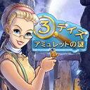 3デイズ:アミュレットの謎 / 販売元:株式会社ブンティ ジャパン