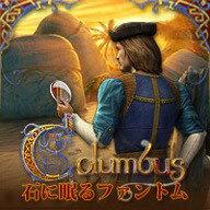コロンブスの冒険:石に眠るファントム /販売元:株式会社ブンティ ジャパン