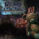廃墟 チェスナットロッジ アサイラム / 販売元:株式会社ブンティ ジャパン