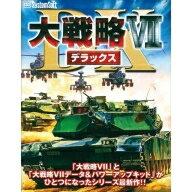 大戦略VII DXの商品画像