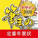 筆まめデザイン2020 定番年賀状 ダウンロード版 / 販売元:ソースネクスト株式会社