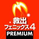 救出フェニックス 4 PREMIUM ダウンロード版 / 販売元:ソースネクスト株式会社