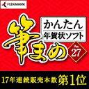 【15%OFFクーポン配布中】【キャンペーン】筆まめVer.27 ダウンロード版